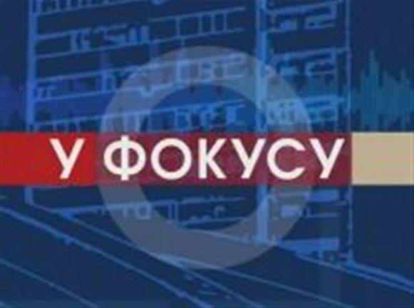 """Представници БОРС-а гости емисије """"У Фокусу"""""""