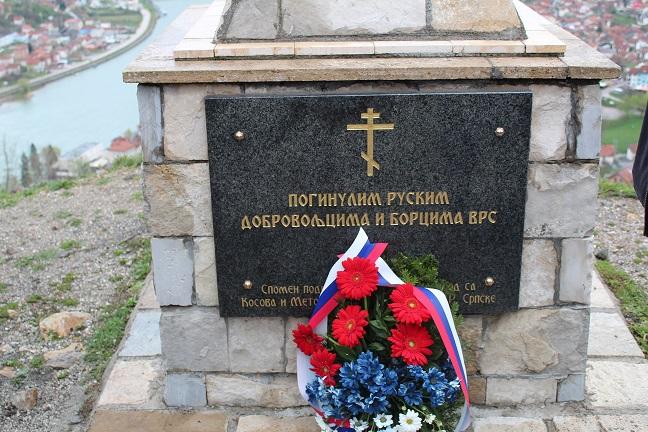 Одата почаст страдалим руским добровољцима