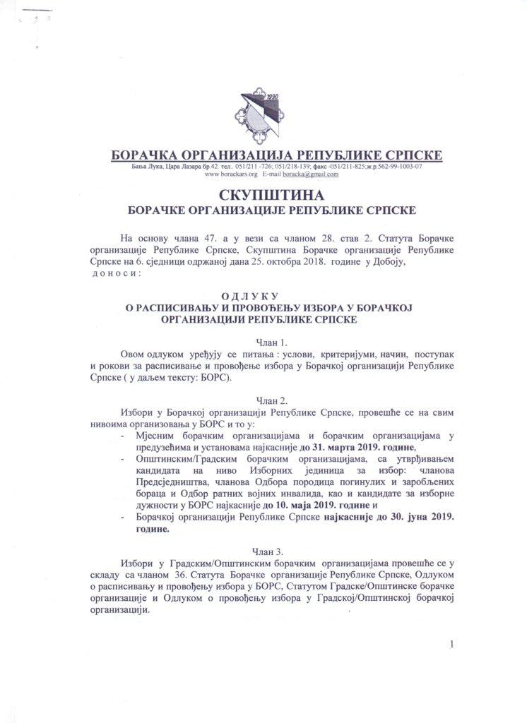 Документација о изборном процесу у Борачкој организацији РС